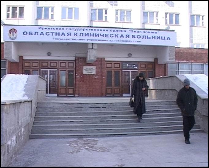 Шесть больниц в Иркутске эвакуированы из-за угрозы минирования