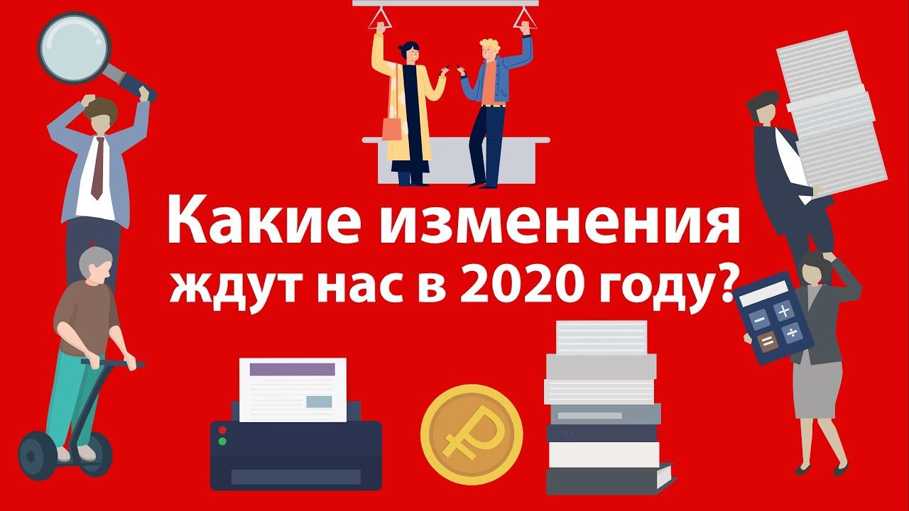 Что изменится в жизни россиян в 2020 году после принятия новых законов?