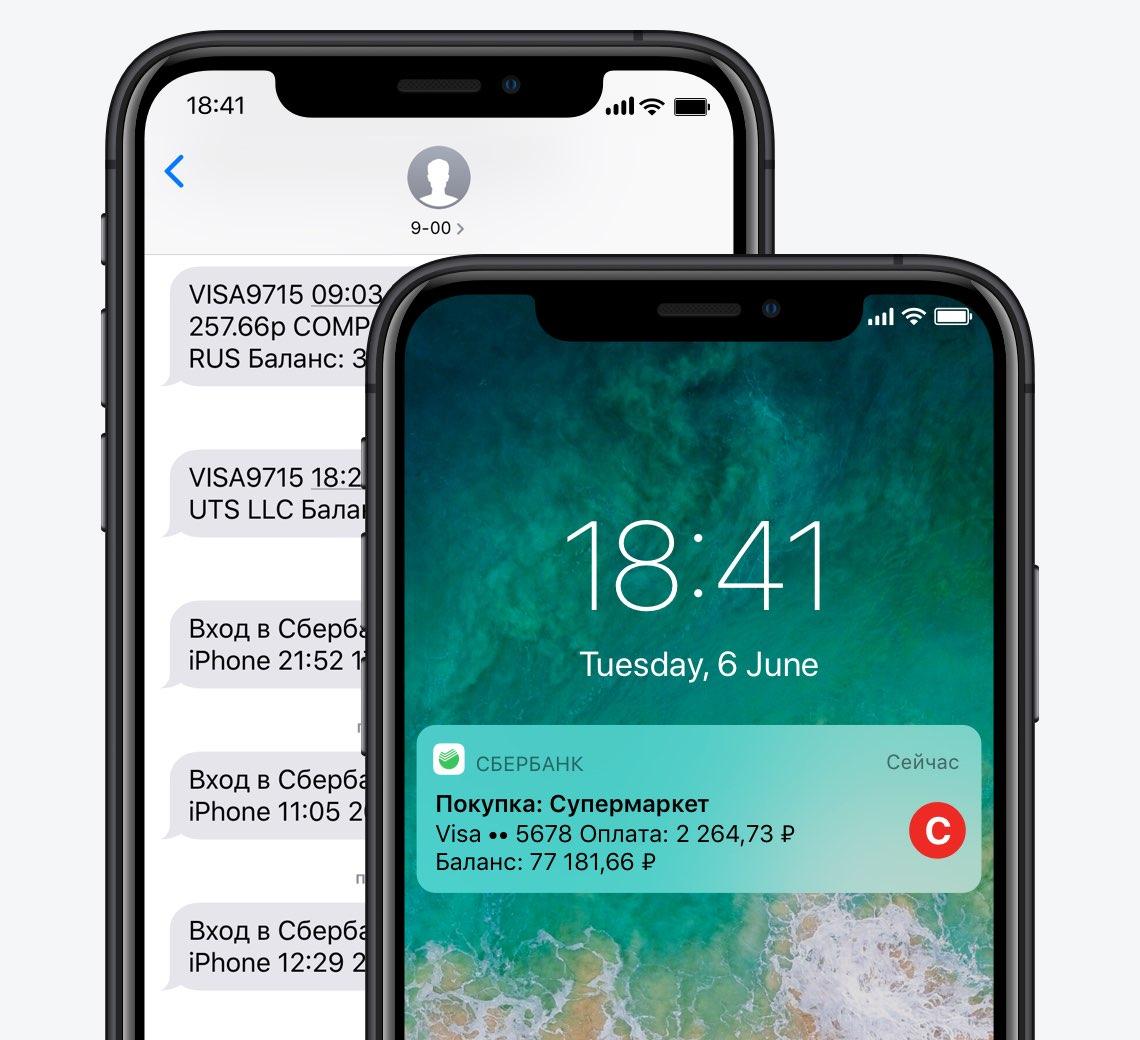 СБЕР вводит платную систему СМС уведомлений о переводах